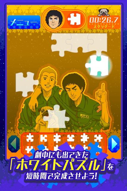 宇宙兄弟 ホワイトパズルのスクリーンショット_1