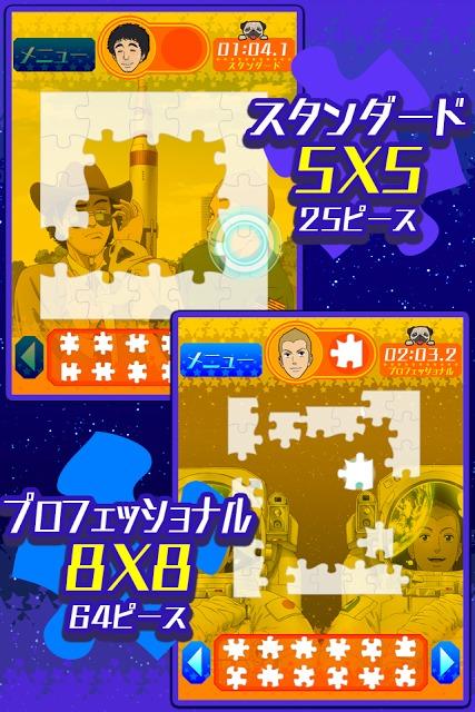 宇宙兄弟 ホワイトパズルのスクリーンショット_2
