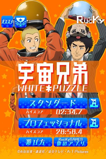 宇宙兄弟 ホワイトパズルのスクリーンショット_3