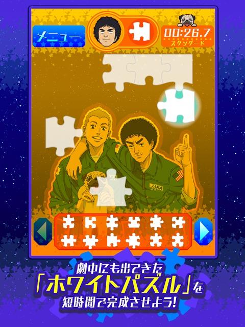 宇宙兄弟 ホワイトパズルのスクリーンショット_4