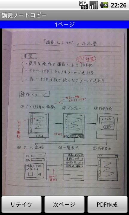講義ノートコピー 大学の講義ノートはカメラで簡単コピー!のスクリーンショット_2