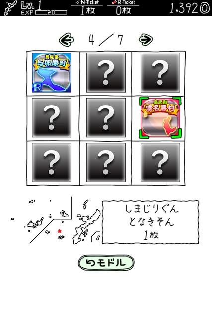 おきなわのやぼうのスクリーンショット_4