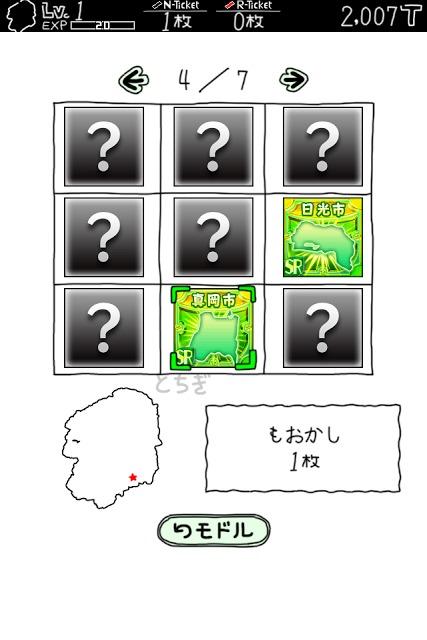 とちぎのやぼうのスクリーンショット_4
