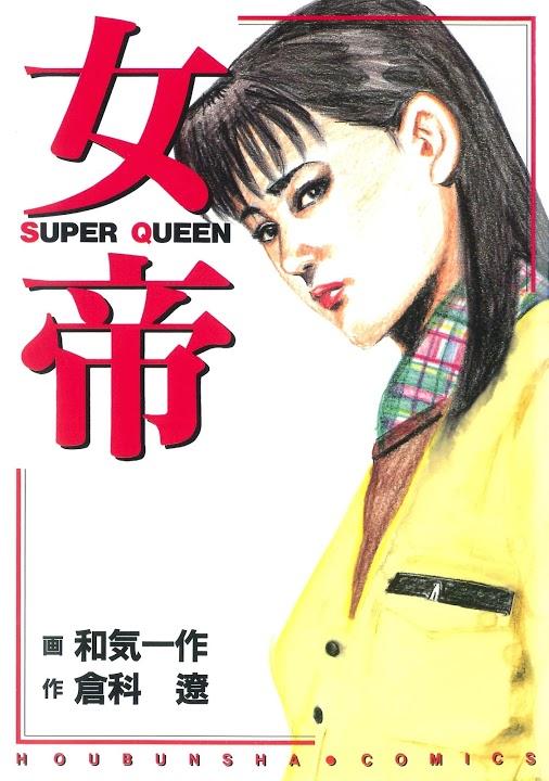 【マンガ全巻無料】女帝のスクリーンショット_1