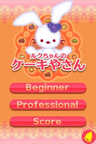 ルクちゃんのケーキやさんのスクリーンショット_3