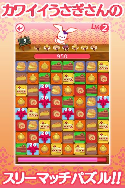 ルクちゃんのケーキやさんのスクリーンショット_4