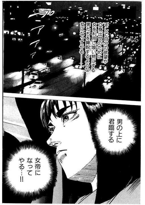 【マンガ全巻無料】女帝のスクリーンショット_3