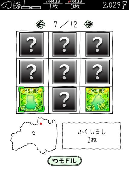 ふくしまのやぼうのスクリーンショット_4