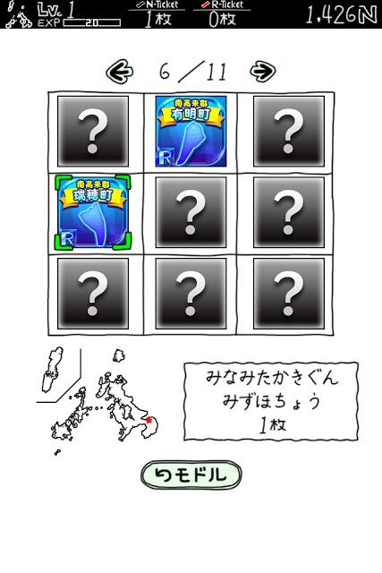 ながさきのやぼうのスクリーンショット_4