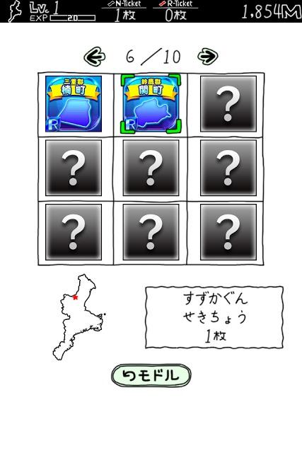 みえのやぼうのスクリーンショット_4