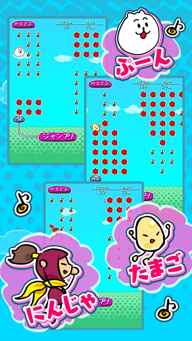 ぷーんジャンプのスクリーンショット_3