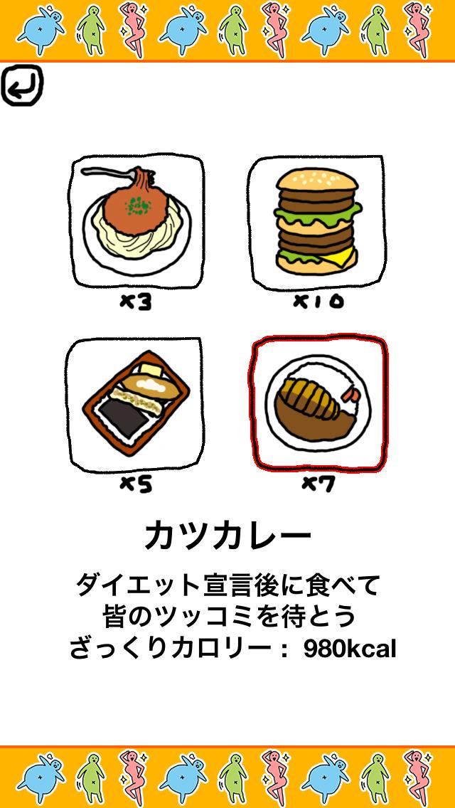 カロリー仕分け 〜どっちが太る?〜のスクリーンショット_3