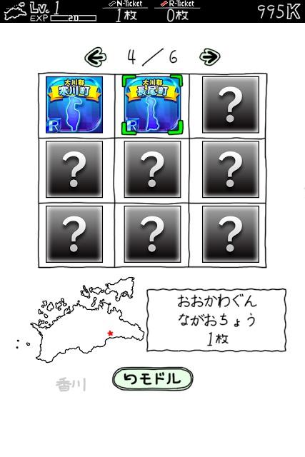 かがわのやぼうのスクリーンショット_4