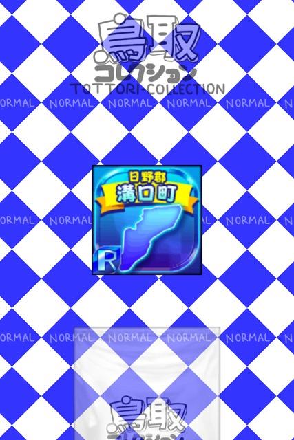 とっとりのやぼうのスクリーンショット_3