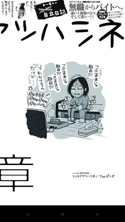 【マンガ全巻無料】トーキョー無職日記のスクリーンショット_2