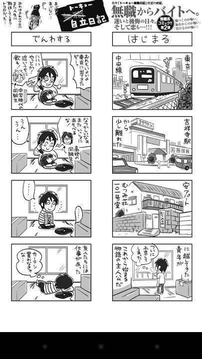 【マンガ全巻無料】トーキョー無職日記のスクリーンショット_3