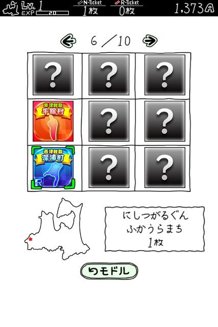 あおもりのやぼうのスクリーンショット_4