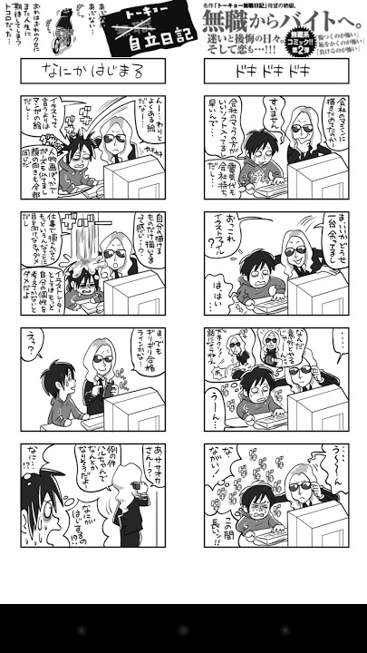 【マンガ全巻無料】トーキョー無職日記のスクリーンショット_4