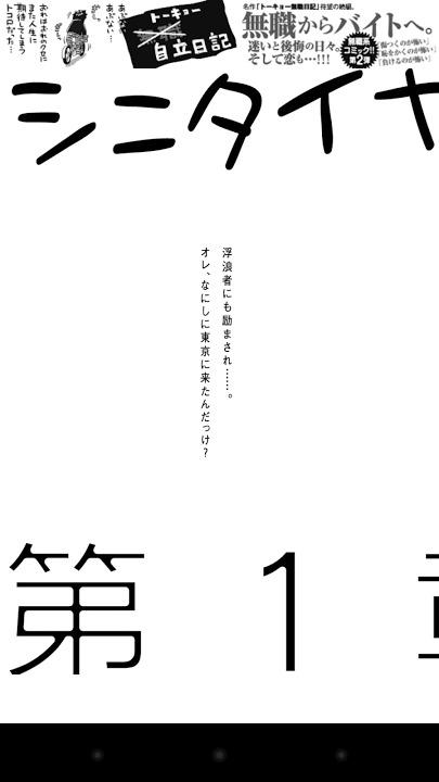 【マンガ全巻無料】トーキョー無職日記のスクリーンショット_5