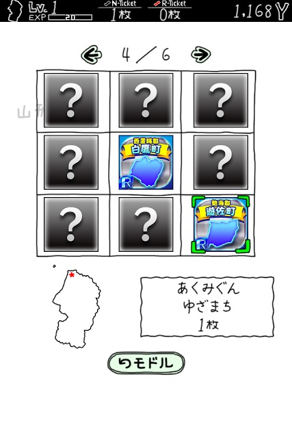やまがたのやぼうのスクリーンショット_4