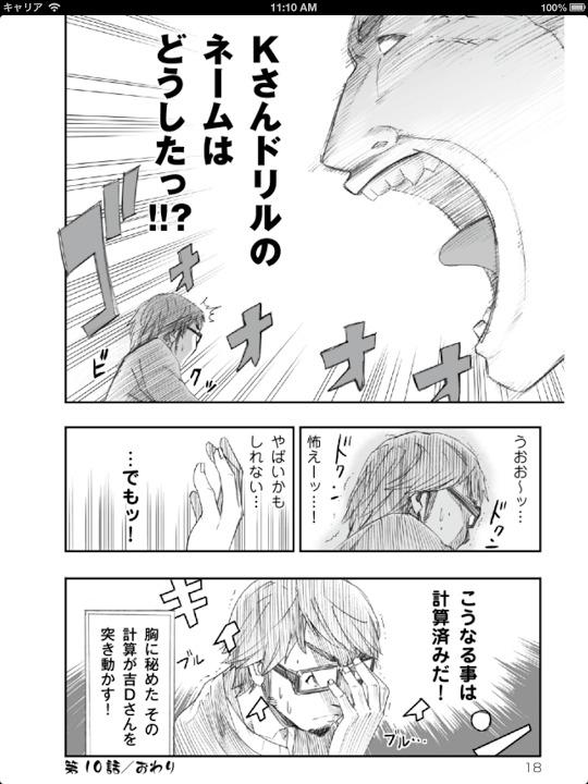 【マンガ全巻無料】Kさんドリルのスクリーンショット_2