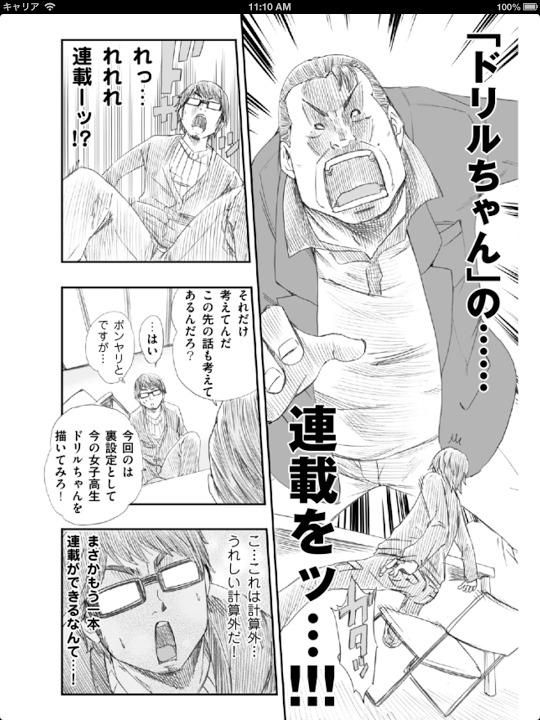 【マンガ全巻無料】Kさんドリルのスクリーンショット_3
