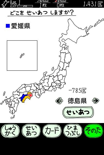 えひめのやぼうのスクリーンショット_2