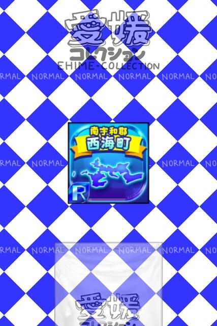 えひめのやぼうのスクリーンショット_3