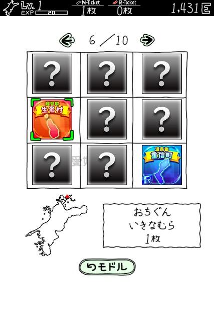えひめのやぼうのスクリーンショット_4