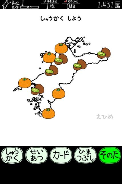 えひめのやぼうのスクリーンショット_5