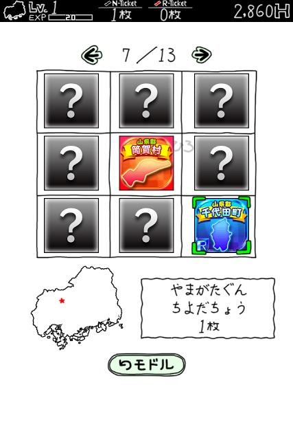 ひろしまのやぼうのスクリーンショット_4