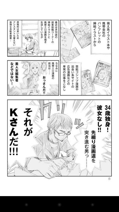 【マンガ全巻無料】Kさんドリルのスクリーンショット_5