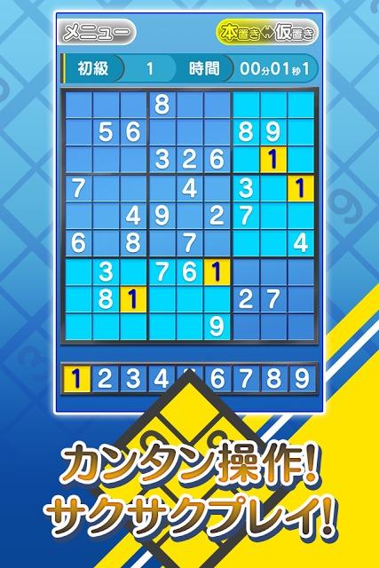 超定番 ナンバープレース Blueのスクリーンショット_1