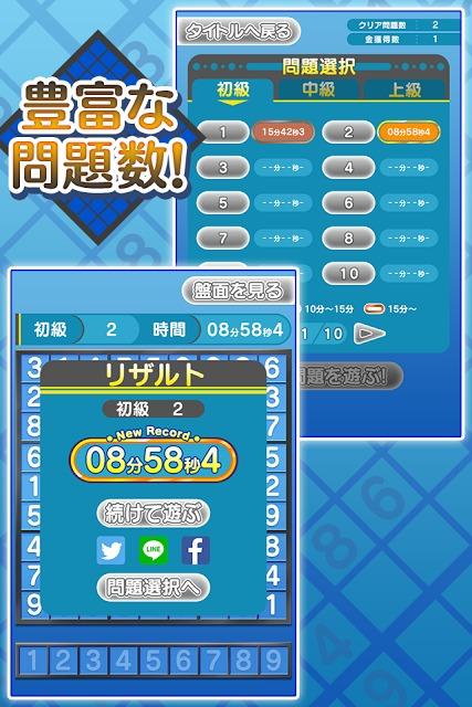 超定番 ナンバープレース Blueのスクリーンショット_3