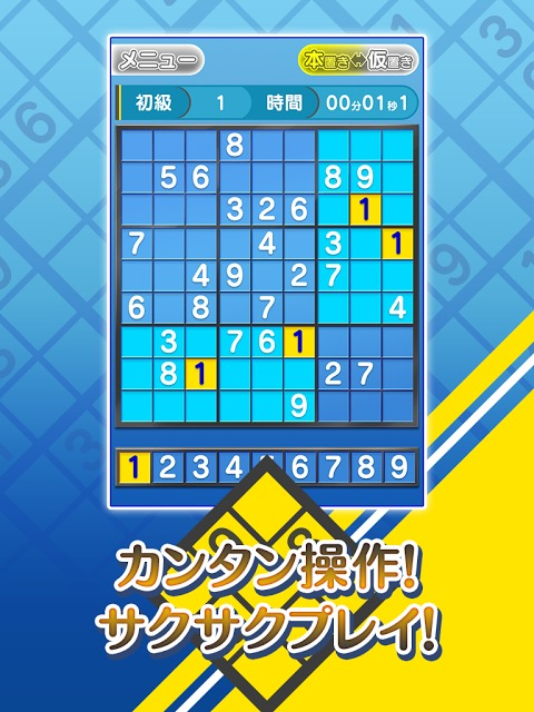 超定番 ナンバープレース Blueのスクリーンショット_4
