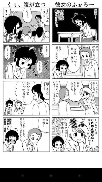 【マンガ全巻無料】屈折くぅちゃん。のスクリーンショット_3