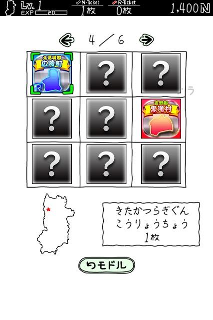 ならのやぼうのスクリーンショット_4