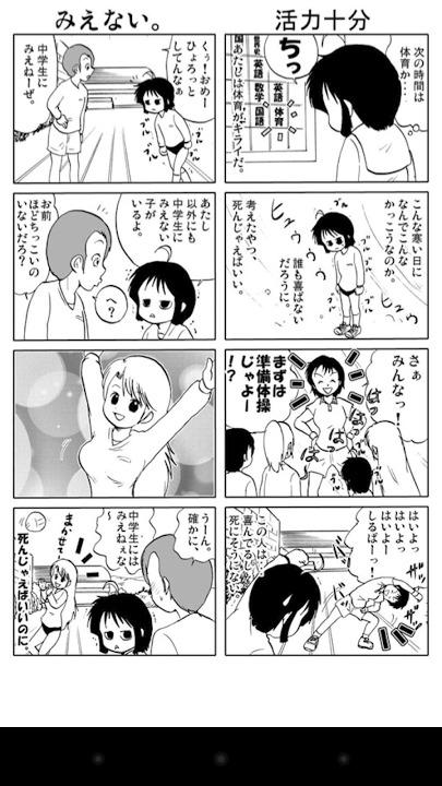 【マンガ全巻無料】屈折くぅちゃん。のスクリーンショット_4