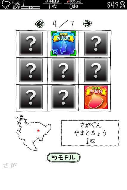 さがのやぼうのスクリーンショット_4