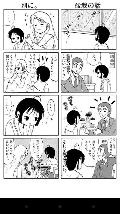 【マンガ全巻無料】屈折くぅちゃん。のスクリーンショット_5