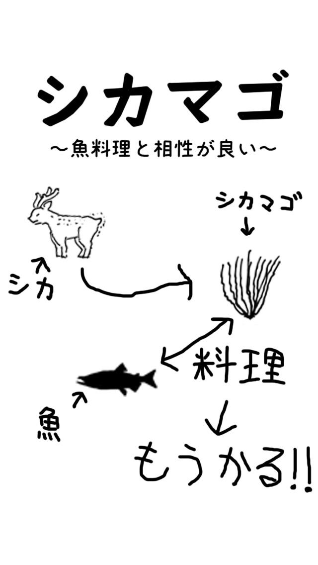 シカマゴ 〜魚料理と相性が良い〜のスクリーンショット_1
