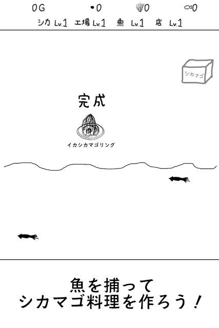 シカマゴ 〜魚料理と相性が良い〜のスクリーンショット_4