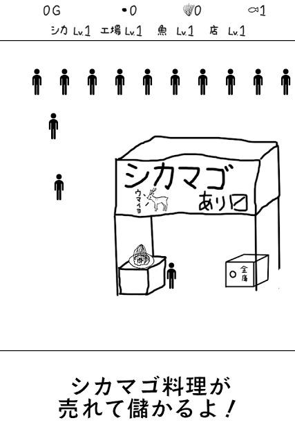 シカマゴ 〜魚料理と相性が良い〜のスクリーンショット_5