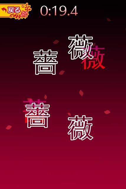 薔薇がバラバラのスクリーンショット_1