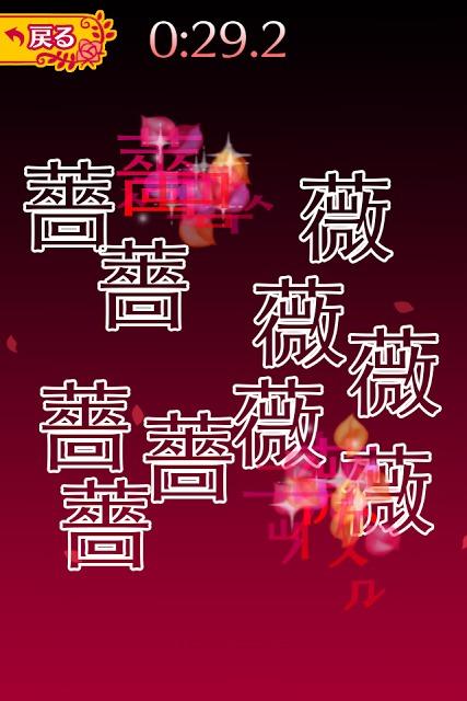 薔薇がバラバラのスクリーンショット_2