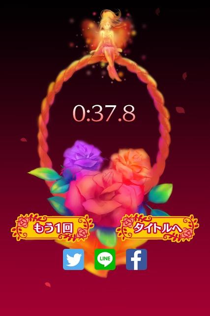 薔薇がバラバラのスクリーンショット_3