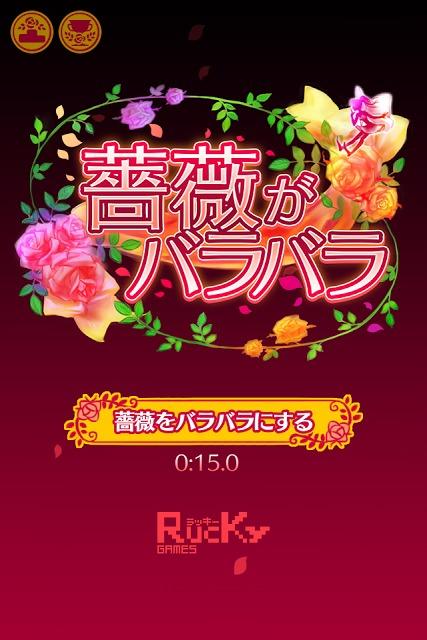 薔薇がバラバラのスクリーンショット_4