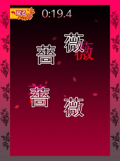 薔薇がバラバラのスクリーンショット_5