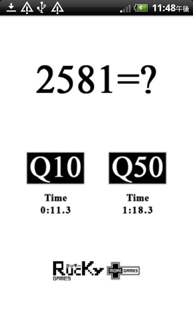2581=?のスクリーンショット_1