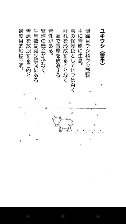 【マンガ全巻無料】ユキウシのスクリーンショット_1